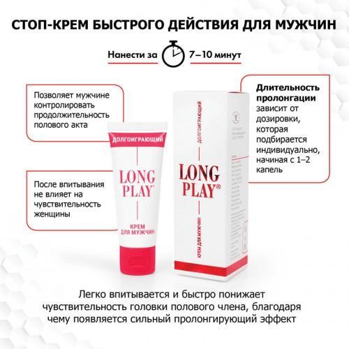 """Крем-пролонгатор Bioritm """"Long Play"""" 15 г"""