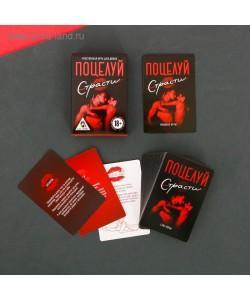 """ИГРА ДЛЯ ДВОИХ """"ПОЦЕЛУЙ СТРАСТИ"""", арт.3649342"""