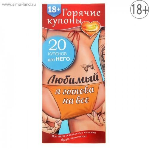 ГОРЯЧИЕ КУПОНЫ ЛЮБИМЫЙ, Я ГОТОВА НА ВСЕ арт. 1202190