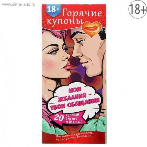 ГОРЯЧИЕ КУПОНЫ МОИ ЖЕЛАНИЯ ТВОИ ОБЕЩАНИЯ арт. 1202191