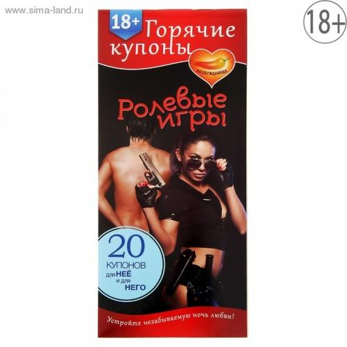 ГОРЯЧИЕ КУПОНЫ РОЛЕВЫЕ ИГРЫ арт. 1202193