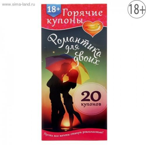ГОРЯЧИЕ КУПОНЫ РОМАНТИКА ДЛЯ ДВОИХ арт. 1202194