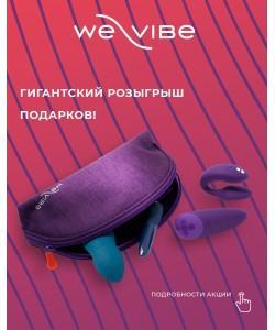 АКЦИЯ! Розыгрыш призов от We-VIBE!