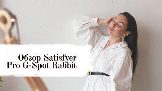Вибромассажер с вакуумно-волновой клиторальной стимуляцией Satisfyer Pro+ G-Spot Rabbit