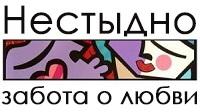 Магазин для взрослых Нестыдно.ру